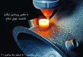 سمینار آشنایی با مهندسی مکانیک