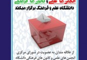 انتخابات سراسری انجمن های علمی و کانون های فرهنگی.