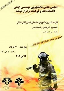 کارگاه یک روزه مقدمات ایمنی آتشنشانی