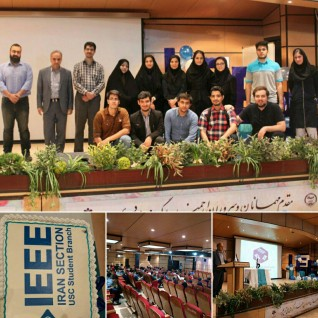 جشن افتتاح شاخه دانشجویی انجمن جهانی IEEE شعبه دانشگاه علم و فرهنگ