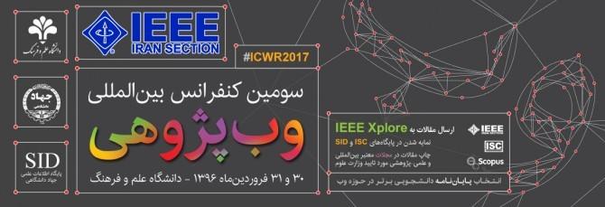 نشست خبری سومین کنفرانس بین المللی وب پژوهی برگزار شد