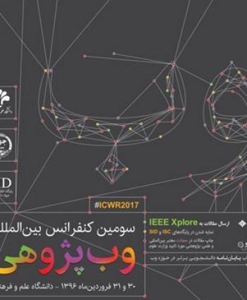 سومین کنفرانس بین المللی وب پژوهی