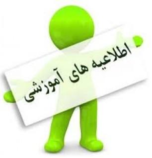اطلاعیه برگزاری امتحان جامع
