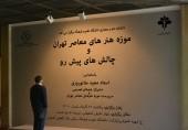 موزه هنرهای معاصر ایران و چالش ها