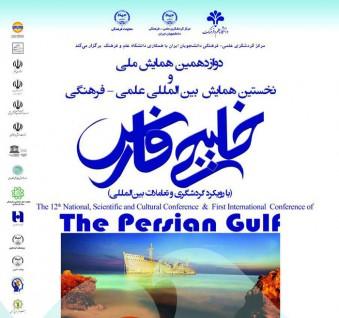 دوازدهمین همايش ملی علمي- فرهنگی خليج فارس