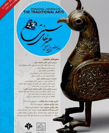 همایش بینالمللی هنرهای سنتی از منظر حکمت ایرانی و مبانی اسلامی