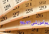 تقويم آموزشی نيمسال اول و دوم سال تحصيلی 97-96