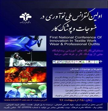 اولین کنفرانس ملی نوآوری در منسوجات و پوشاک کار