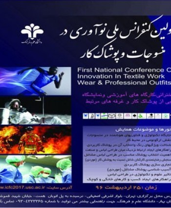 کنفرانس ملی نوآوری در منسوجات و پوشاک کار