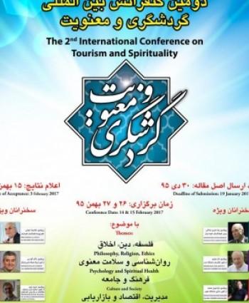 دومین کنفرانس بین المللی گردشگری و معنویت