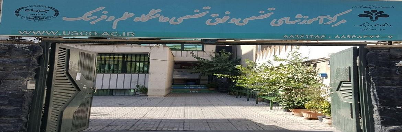 مرکز آموزشهای تخصصی و فوق تخصصی