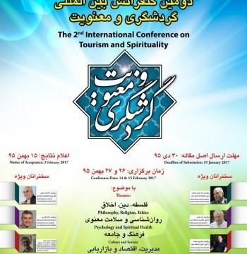 دومین کنفرانس بینالمللی گردشگری و معنویت