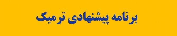 برنامه پیشنهادی کارشناسی هنر اسلامی