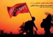 آغاز ثبت نام کاروان جهادگران جهاددانشگاهی کشور ویژه پیاده روی اربعین حسینی علیه السلام