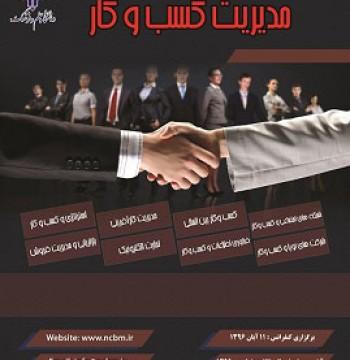 اولین کنفرانس مدیریت کسب و کار
