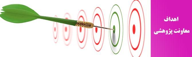 اهداف و ماموریت