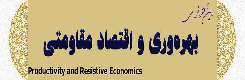 نخسستین کنفرانس ملی  بهره وری و اقتصاد مقاومتی