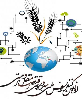 کنفرانس ملی بهره وری و اقتصاد مقاومتی