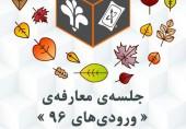 معارفه انجمن برق