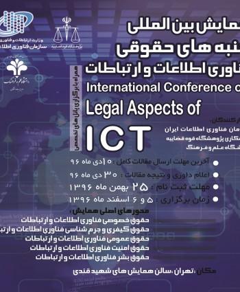 همایش جنبه های حقوقی فناوری اطلاعات و ارتباطات
