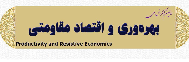 اولین کنفرانس ملی بهره وری و اقتصاد مقاومتی