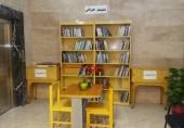 کتابخانه مهربانی دانشگاه علم و فرهنگ آغاز بکار کرد