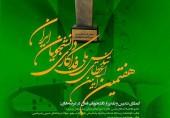 هفتمین آئین اعطای تندیس ملی فداکاری دانشجویان ایران