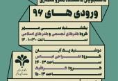 معارفه دانشجویان ورودی جدید دانشکده هنر