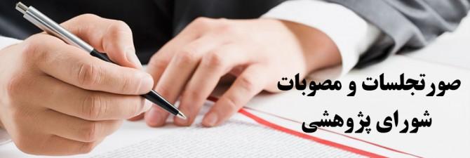 صورتجلسات و مصوبات شورای پژوهشی