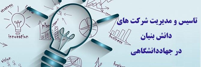 تاسیس و مدیریت شرکت های دانش بنیان در جهاددانشگاهی