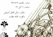 انجمن علمی دانشجویی مهندسی مکانیک دانشگاه علم و فرهنگ برگزار میکند
