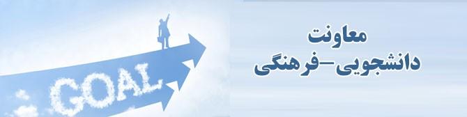 اهداف معاونت دانشجويی-فرهنگی