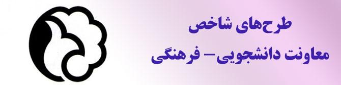 طرحهای شاخص معاونت دانشجويی- فرهنگی