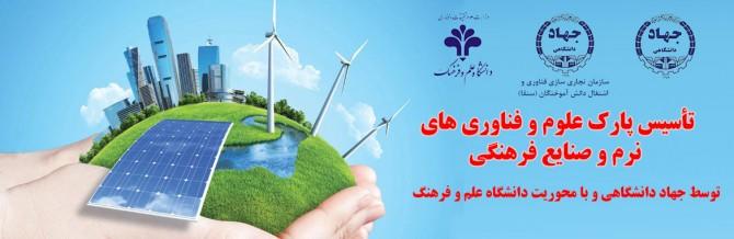 صدور مجوز تأسیس پارک علوم و فناوری های نرم و صنایع فرهنگی