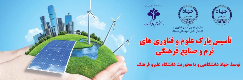تأسیس پارک علوم و فناوری های نرم و صنایع فرهنگی