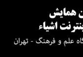 سومین همایش انجمن اینترنت اشیاء تهران