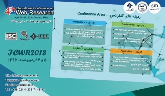 چهارمین کنفرانس بین المللی وب پژوهی برگزار می شود