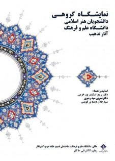 برگزاري نمايشگاه گروهي آثار تذهيب دانشجويان هنر اسلامی