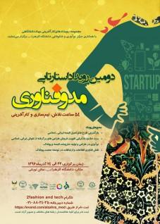 برگزاری دومین رویداد استارتاپی مد و فناوری توسط سازمان تجاری سازی فناوری و اشتغال دانشآموختگان جهاد دانشگاهی