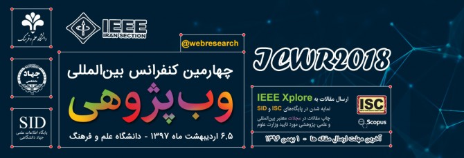 چهارمین کنفرانس بین المللی وب پژوهی توسط IEEE مورد تایید قرار گرفت