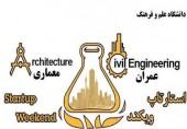 استارتاپ ویکند معماری و عمران در دانشگاه علم و فرهنگ برگزار خواهد شد