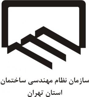 نشست تخصصی با رئیس و عضو هیئت مدیره سازمان نظام مهندسی ساختمان استان تهران