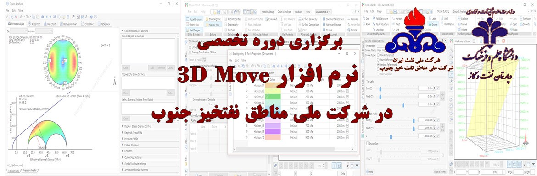برگزاری دوره تخصصی 3D Move برای کارشناسان فنی شرکت ملی مناطق نفتخیز جنوب