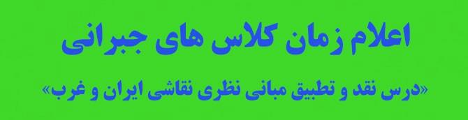 کلاس جبرانی درس نقد و تطبیق مبانی نظری نقاشی ایران و غرب