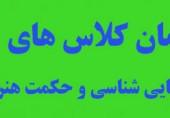 کلاس جبرانی درس زیبایی شناسی و حکمت هنر اسلامی