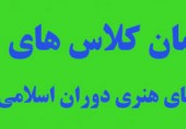 کلاس جبرانی درس  شیوه های هنری دوران اسلامی ایران