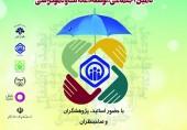 فراخوان شرکت در نشست «تأمین اجتماعی، توسعه، عدالت و دموکراسی»
