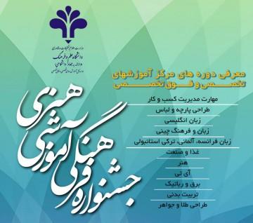 جشنواره فرهنگی آموزشی هنری دانشگاه علم و فرهنگ