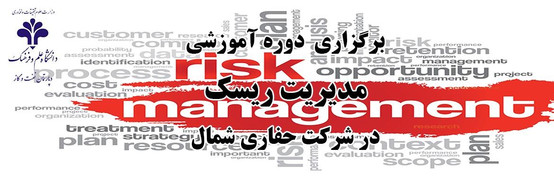 برگزاری دوره مدیریت ریسک ویژه شرکت های نفتی