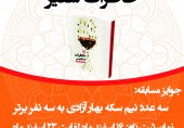 """مسابقه کتابخوانی، با موضوع کتاب """"خاطرات سفیر"""""""